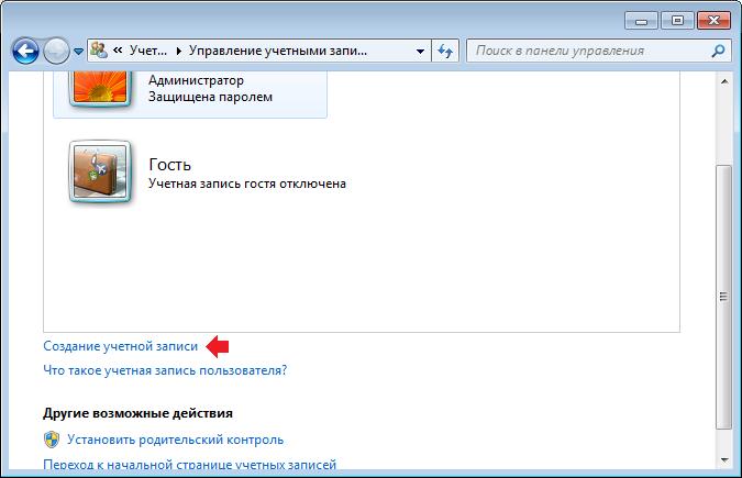 kak-pomenyat-uchetnuyu-zapis-polzovatelya-na-windows-75.png