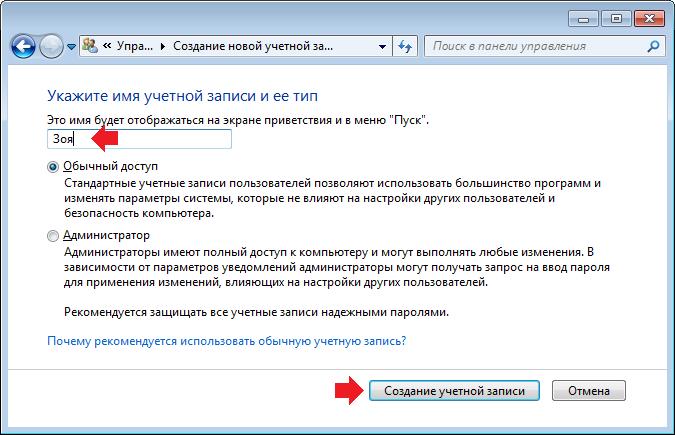 kak-pomenyat-uchetnuyu-zapis-polzovatelya-na-windows-76.png