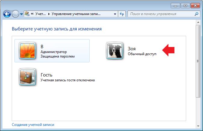 kak-pomenyat-uchetnuyu-zapis-polzovatelya-na-windows-77.png