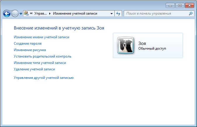 kak-pomenyat-uchetnuyu-zapis-polzovatelya-na-windows-78.png
