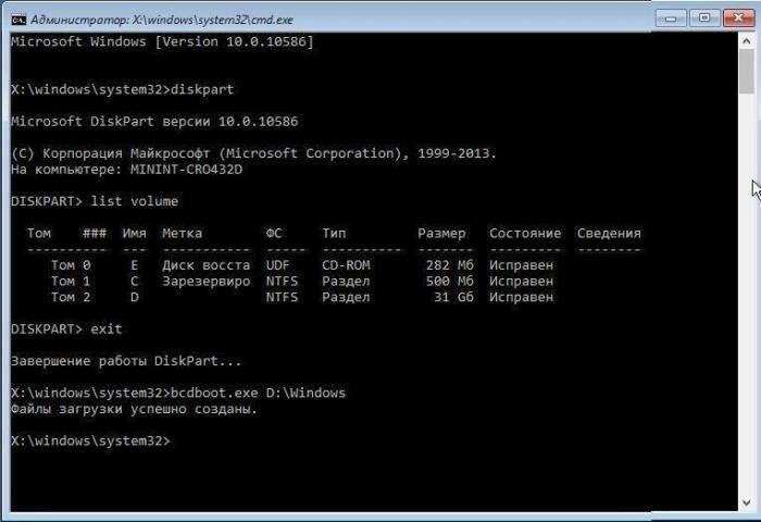 11-vosstanovlenie-fajlov-komandoj.jpg