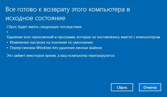 Okno-vozvrata-kompyutera-v-ishodnoe-sostoyanie.png