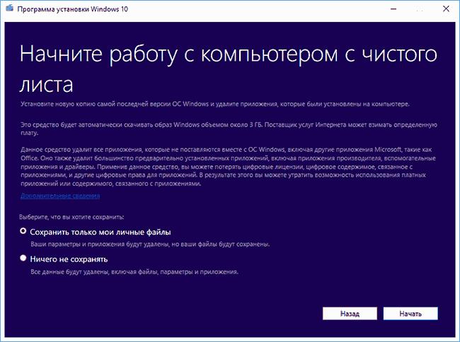 Zapusk-utility-sbrosa-Windows.png