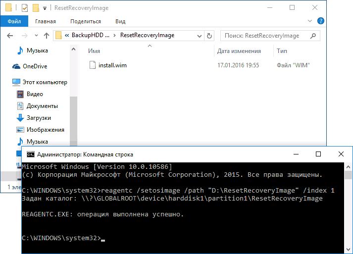 Zapusk-fajla-install.wim_.png