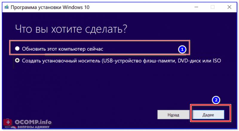 Obnovit-e`tot-kompyuter-seychas-800x439.png