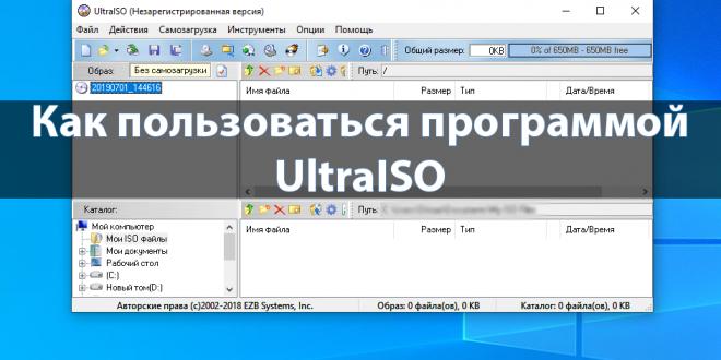Kak-polzovatsya-programmoj-UltraISO-660x330.png