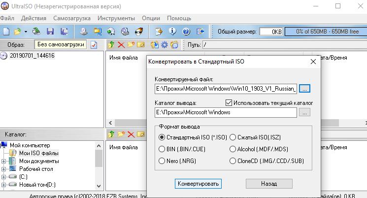 kak-konvertirovat-obraz-diska-v-iso.png