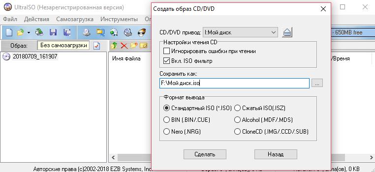 Kak-sozdat-obraz-diska-s-programmoj-UltraISO.png