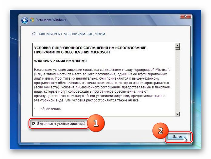 Prinyatie-usloviy-litsenzionnogo-soglasheniya-v-okne-ustanovki-Windows-7.png