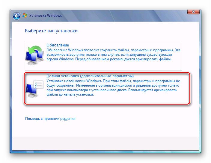 Vyibor-tipa-ustanovki-v-okne-ustanovki-Windows-7.png