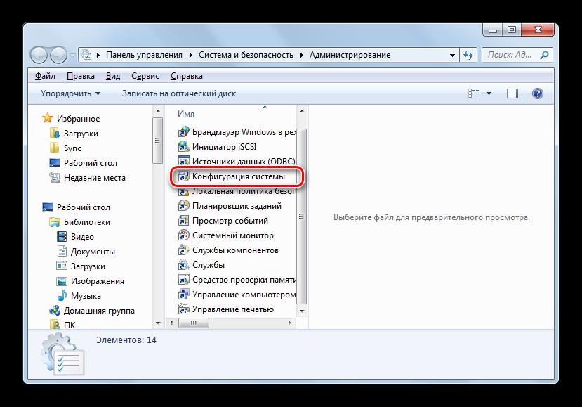 Zapusk-instrumenta-Konfiguratsiya-sistemyi-v-Paneli-upravleniya-v-Windows-7.png