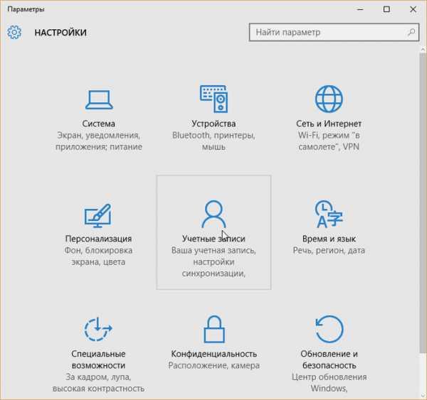 kak_vojti_v_druguyu_uchetnuyu_zapis_windows_10_4.jpg