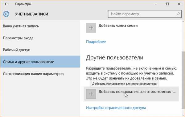 kak_vojti_v_druguyu_uchetnuyu_zapis_windows_10_5.jpg