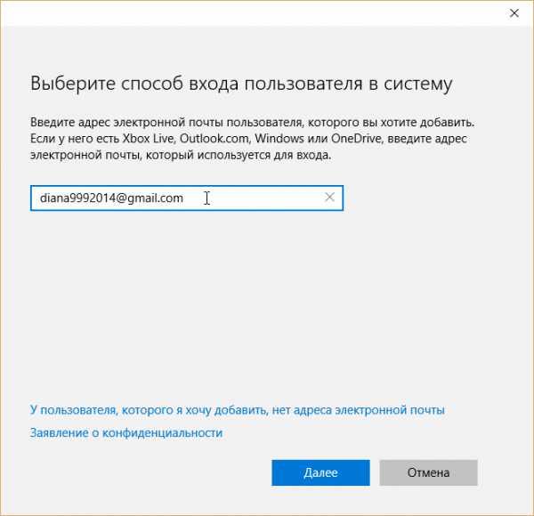 kak_vojti_v_druguyu_uchetnuyu_zapis_windows_10_6.jpg
