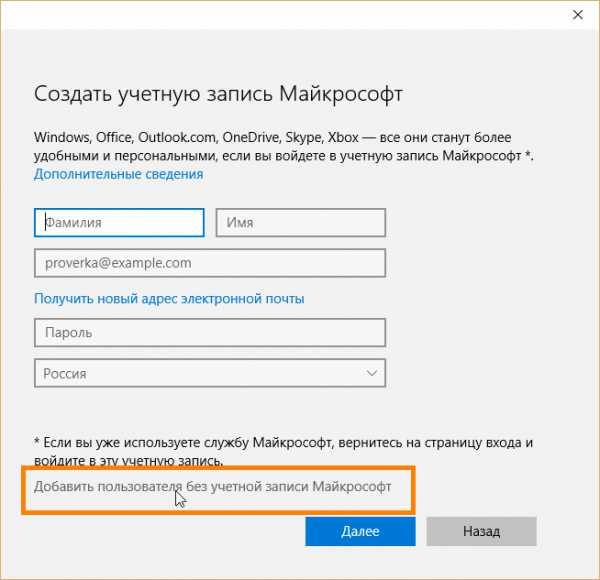 kak_vojti_v_druguyu_uchetnuyu_zapis_windows_10_9.jpg