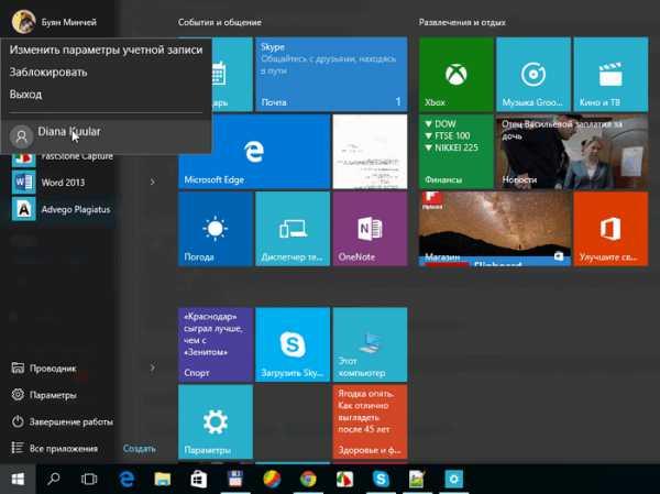kak_vojti_v_druguyu_uchetnuyu_zapis_windows_10_12.jpg