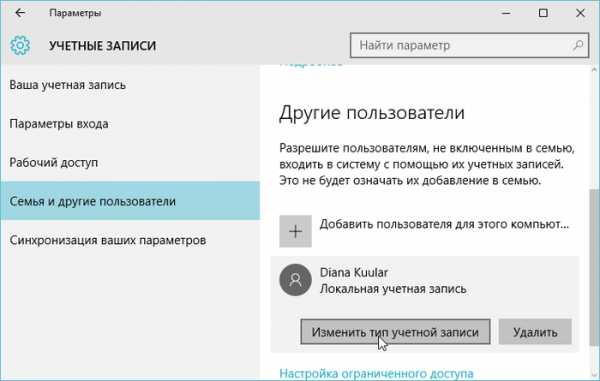 kak_vojti_v_druguyu_uchetnuyu_zapis_windows_10_13.jpg