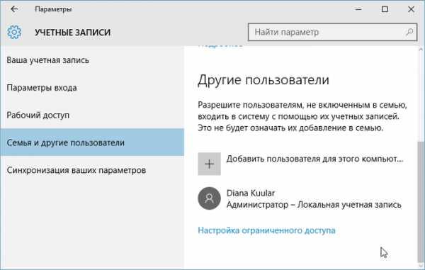 kak_vojti_v_druguyu_uchetnuyu_zapis_windows_10_15.jpg