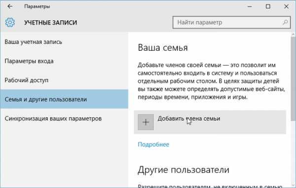 kak_vojti_v_druguyu_uchetnuyu_zapis_windows_10_16.jpg