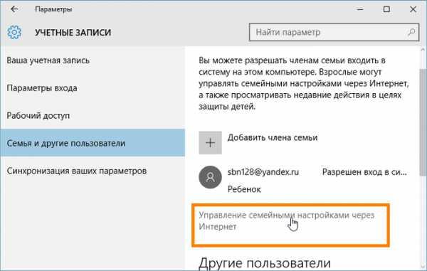 kak_vojti_v_druguyu_uchetnuyu_zapis_windows_10_19.jpg