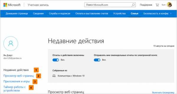kak_vojti_v_druguyu_uchetnuyu_zapis_windows_10_20.jpg