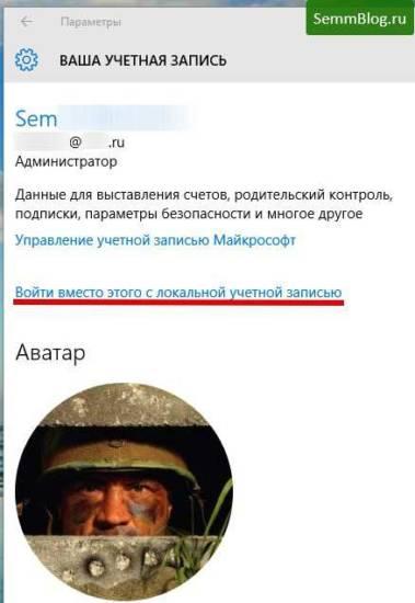 kak_vojti_v_druguyu_uchetnuyu_zapis_windows_10_21.jpg