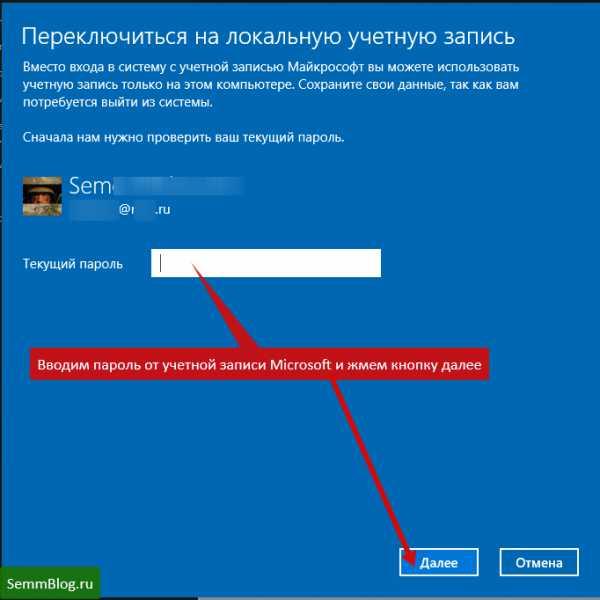 kak_vojti_v_druguyu_uchetnuyu_zapis_windows_10_22.jpg