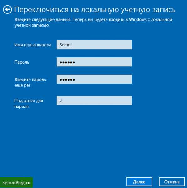 kak_vojti_v_druguyu_uchetnuyu_zapis_windows_10_23.jpg
