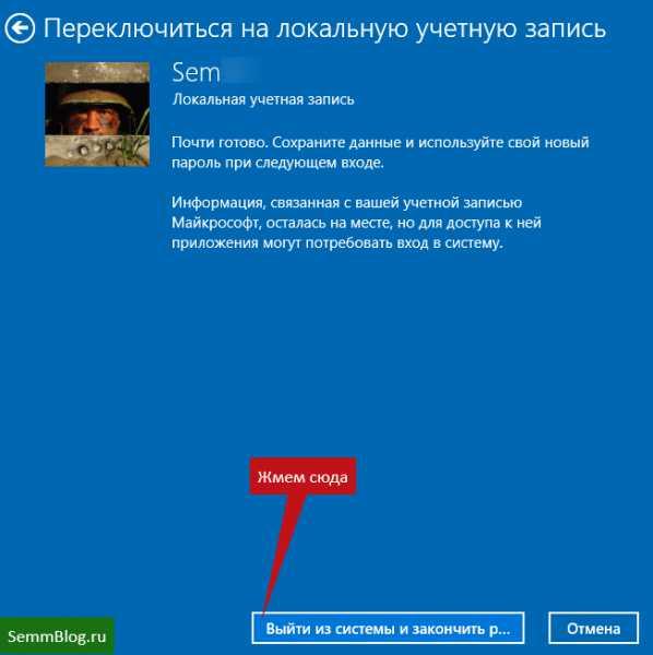 kak_vojti_v_druguyu_uchetnuyu_zapis_windows_10_24.jpg