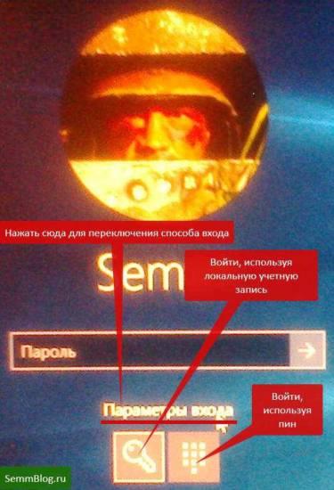 kak_vojti_v_druguyu_uchetnuyu_zapis_windows_10_25.jpg