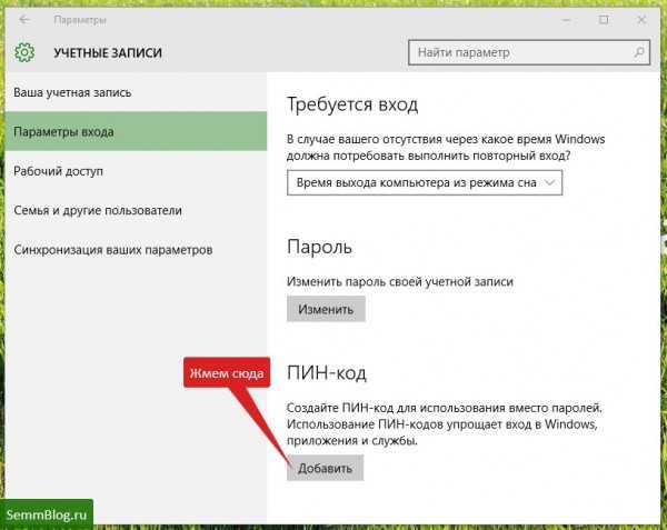 kak_vojti_v_druguyu_uchetnuyu_zapis_windows_10_26.jpg