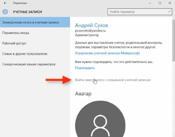 kak_vojti_v_druguyu_uchetnuyu_zapis_windows_10_29.jpg