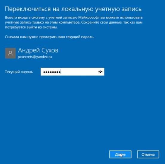 kak_vojti_v_druguyu_uchetnuyu_zapis_windows_10_30.jpg