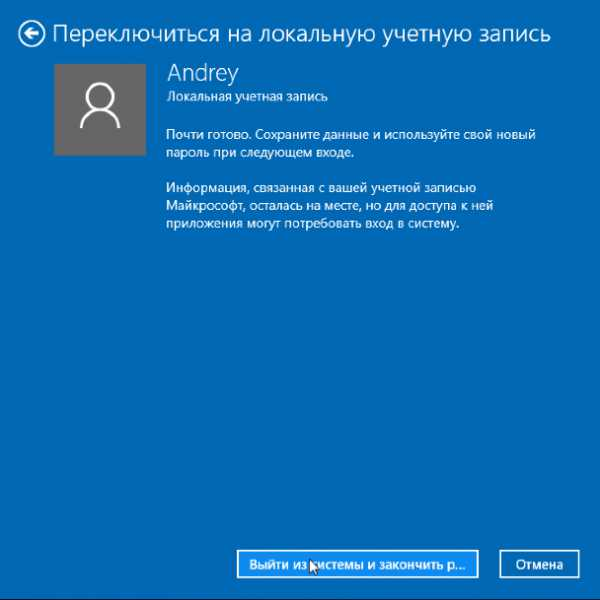 kak_vojti_v_druguyu_uchetnuyu_zapis_windows_10_32.jpg