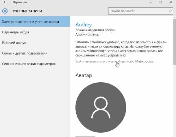 kak_vojti_v_druguyu_uchetnuyu_zapis_windows_10_33.jpg