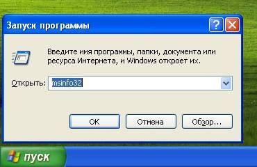 01-zapusk-programmy-msinfo32.jpg