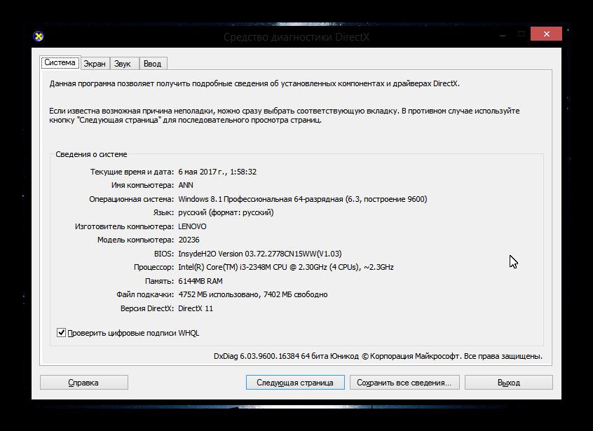 Windows-8-Sredstvo-diagnostiki-DirectX.png
