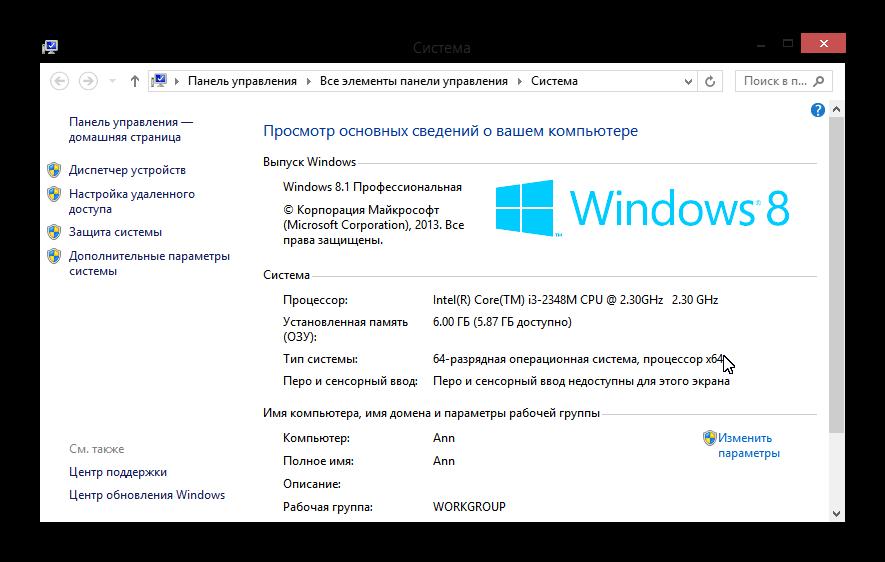 Windows-8-Sistema.png