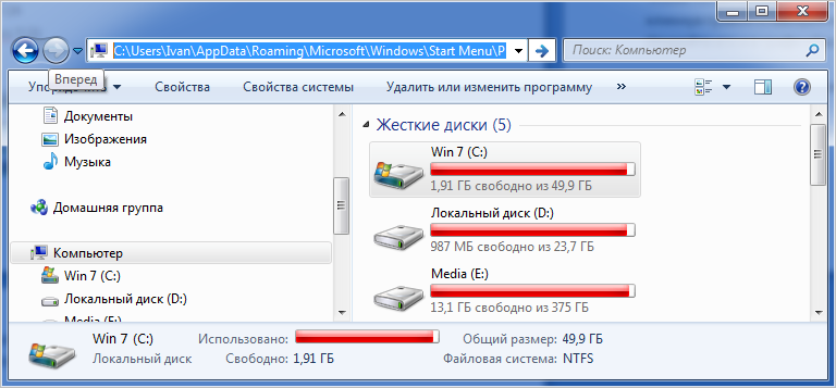 startup-win7-04.png