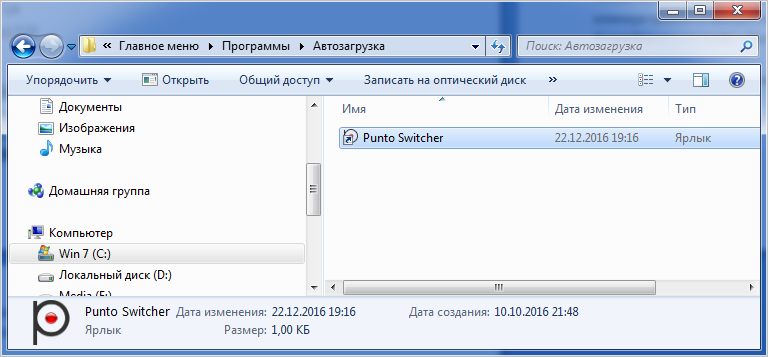 startup-win7-06.png