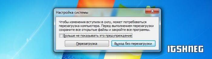 startup-restart-windows-7.jpg