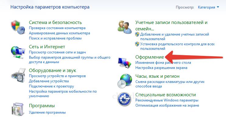 kak-otkryt-skrytye-papki-v-windows-7.png