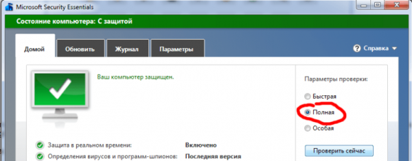 Proverka-komp-yutera-antivirusom-e1518530389254.png