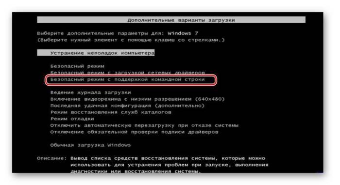 Perehod-v-Bezopasnoy-rezhim-s-podderzhkoy-komandnoy-stroki-v-okne-vyibora-tipa-zagruzki-v-Windows-7.png