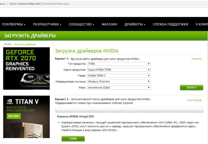 Na-oficialnom-sajte-proizvoditelja-skachivaem-drajvera-dlja-videokarty-e1543008693347.png