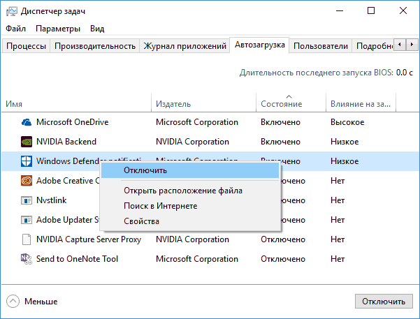 disable-windows-10-defender-icon-taskbar.png