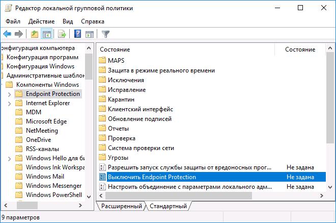 disable-windows-10-defender-gpedit-msc.png