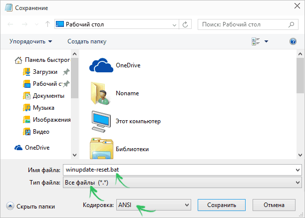 Сохранение bat файла в блокноте