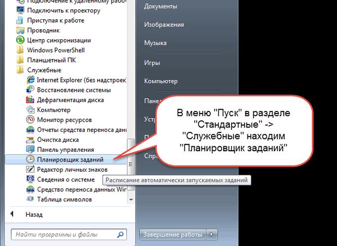 planirovschik-zadanij.png