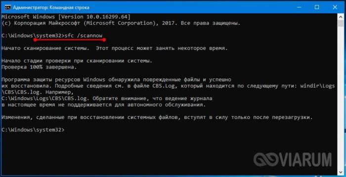 proverka-failov-windows-1.jpg